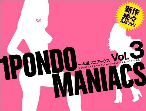 x5uf9ttv0u77 1pondo 062912 001 Otakara Joyu 一本道 062912 001 お宝女優 「一本道マニアックス Vol.3」
