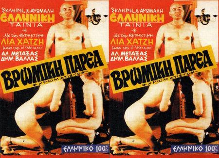 Vromiki Parea (1984)