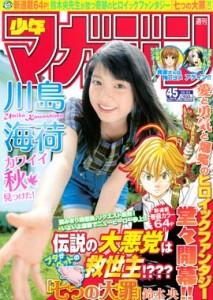 週刊少年マガジンの2019年1号を無料ダウンロード …