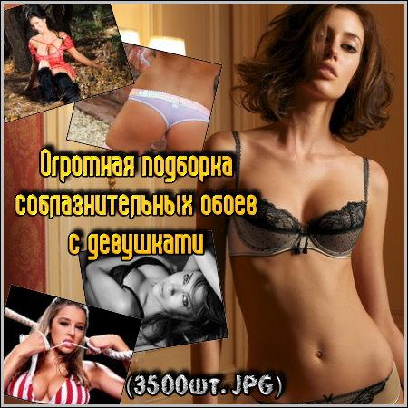 http://s7.depic.me/00781/mwcck7lefe1g_o/wp_011.jpg