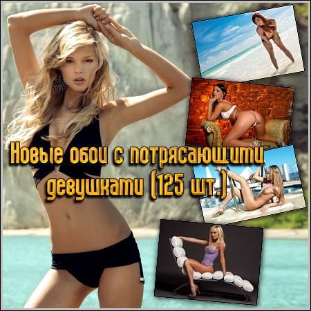 http://s7.depic.me/00782/nruimd9d801o_o/wp_017.jpg