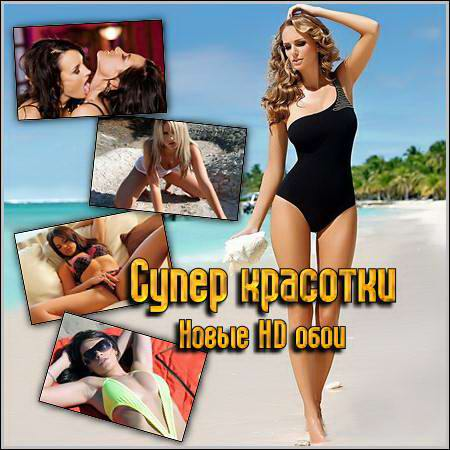 http://s7.depic.me/00782/yv6g33tl2kfz_o/wp_029.jpg