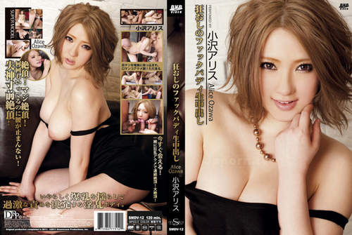 SMDV 12  [SMDV 12] S Model DV 12 – Nympho Fuck Body – Alice Ozawa