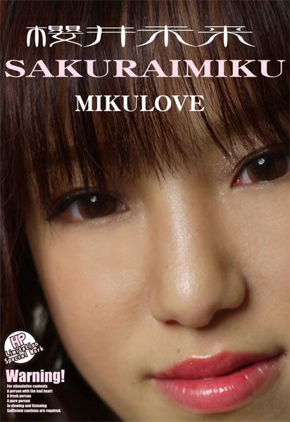 Watch MIKU LOVE - Miku Sakurai (櫻井未来)