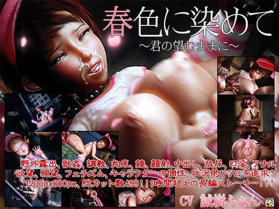 Haruiro / haru shoku ni some te (Choco) [cen] [2012] [jap]