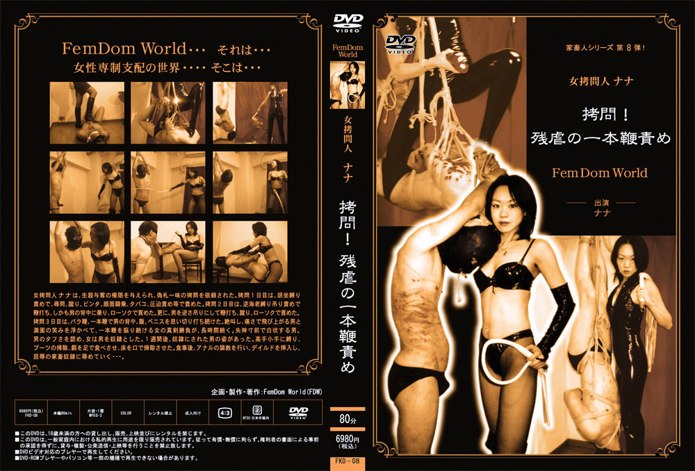 A whipping japanese s amp m show 8