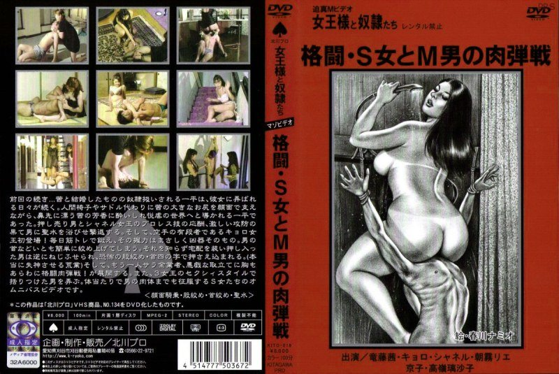 Kitagawa pro japan femdom video