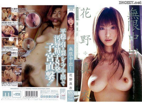 Mai Hanano Cum Inside 113