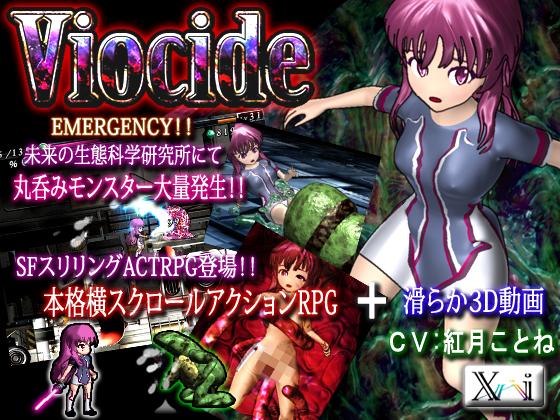 Viocide ~Vore Side Action RPG~ (xi) [cen][jap+eng]