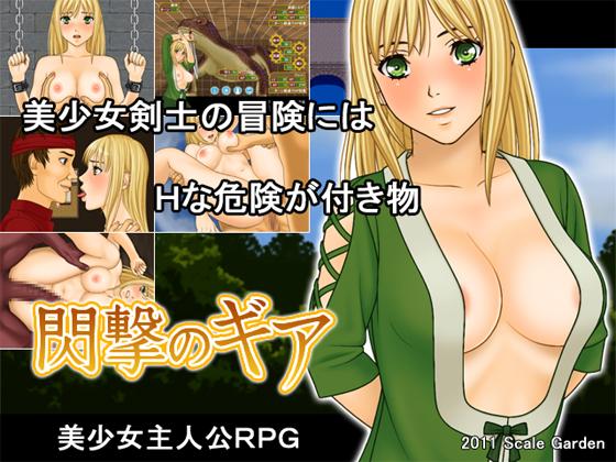 Sangeki of Gear / Sen geki no gia (Scale Garden, sukeirugaden) [cen] [jap+eng]