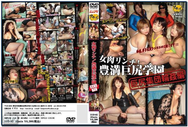 IOD-02 Femdom Asian Femdom