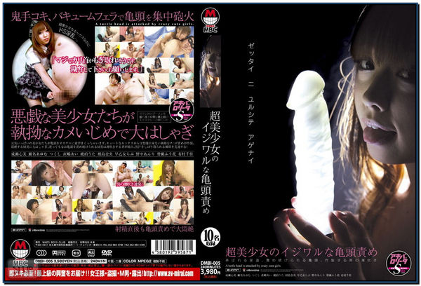 DMBI-005 Pretty Nasty Glans Torture Of Ultra Fetish JAV Femdom