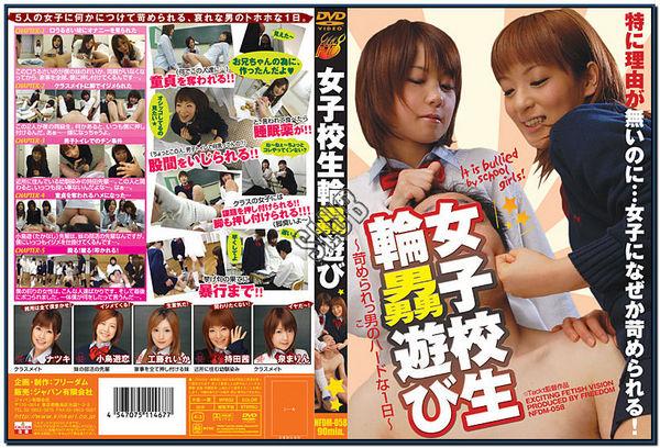 NFDM-058 Girls Gangbang Play JAV Femdom