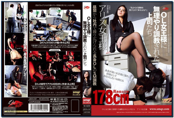 QRDA-047 Forcibly Torture Has Been Boss Asian Femdom