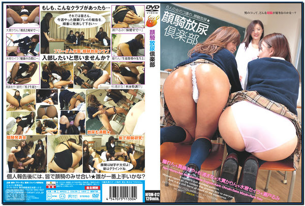 NFDM-012 After School Facesitting Club Asian Femdom