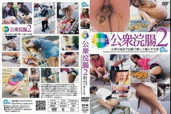 F27-02 Public Enema Asian Scat Scat Voyeur
