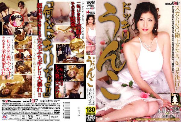 Scat MASD-010 Asian Scat Scat MASD