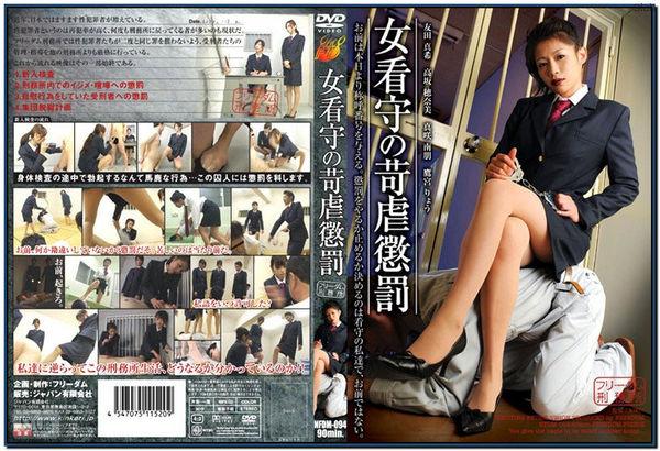 NFDM-094 Punishment Cruel Asian Femdom