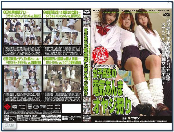 DKM-02 Electric Massage Asian Femdom