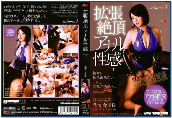 FT-64 Anal Sexual Feeling Asian Femdom