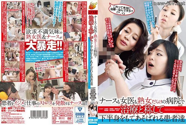 Cover [NFDM-508] Nurses And Female Doctors Are Told That Treatment At The Hospital Full Of Mature Women Is Touted With The Lower Body
