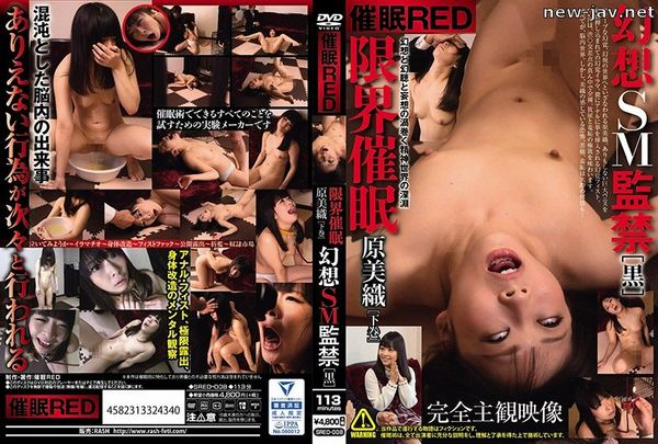 Cover [SRED-008] Hypnotic RED Limit Hypnotic Mimaki Koizumi / Illusion SM Confiscation [Black]