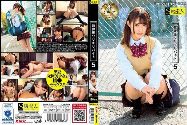 Cover [SUPA-429] After School WALKELI Bite 5