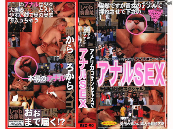 Cover [RED-90] Anal SEX In Los Angeles