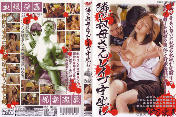 Cover [KBKD-44] Aunt next door creampie Ino Aika